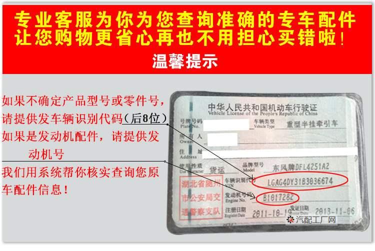 通过行驶证查看车辆识别代码