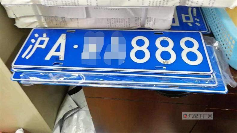 沪A蓝牌牌照图片
