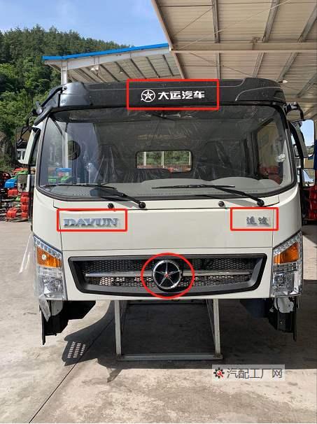 驾驶室总成遮阳罩字标、前围左右汉字及英文字标
