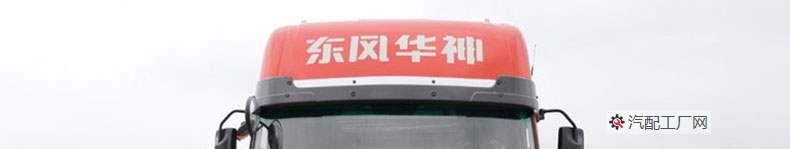 东风华神T7驾驶室顶部导流罩